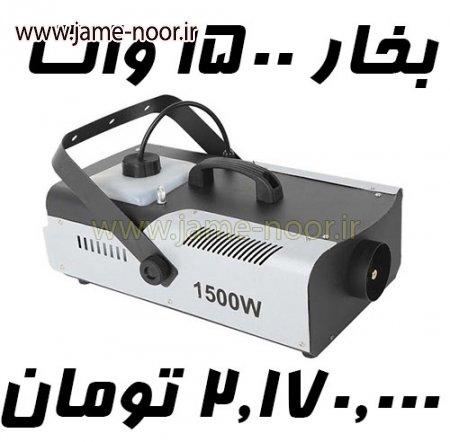 دستگاه بخار 1500(MTS)