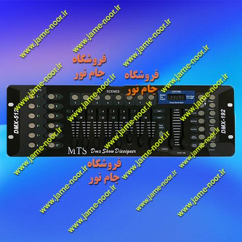 دستگاه کنترلر دی ام ایکس 512 DMX نورپردازی اقتصادی CONTROLLER